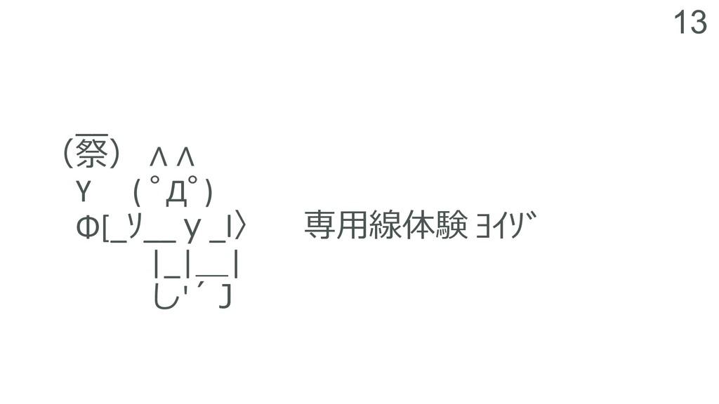 13 __   ∧ ∧ Y ( Д) Φ[____l   |_...