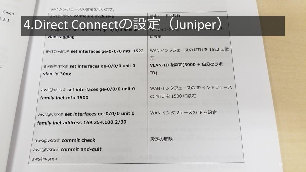 40 4.Direct ConnectJuniper