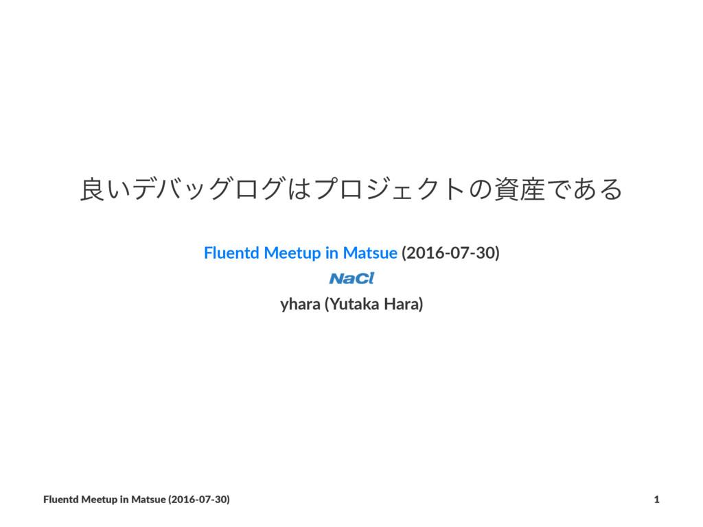 ྑ͍σόοάϩάϓϩδΣΫτͷͰ͋Δ Fluentd Meetup in Matsue ...