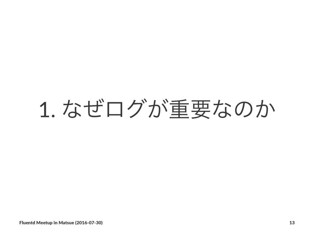 1. ͳͥϩά͕ॏཁͳͷ͔ Fluentd Meetup in Matsue (2016-07...