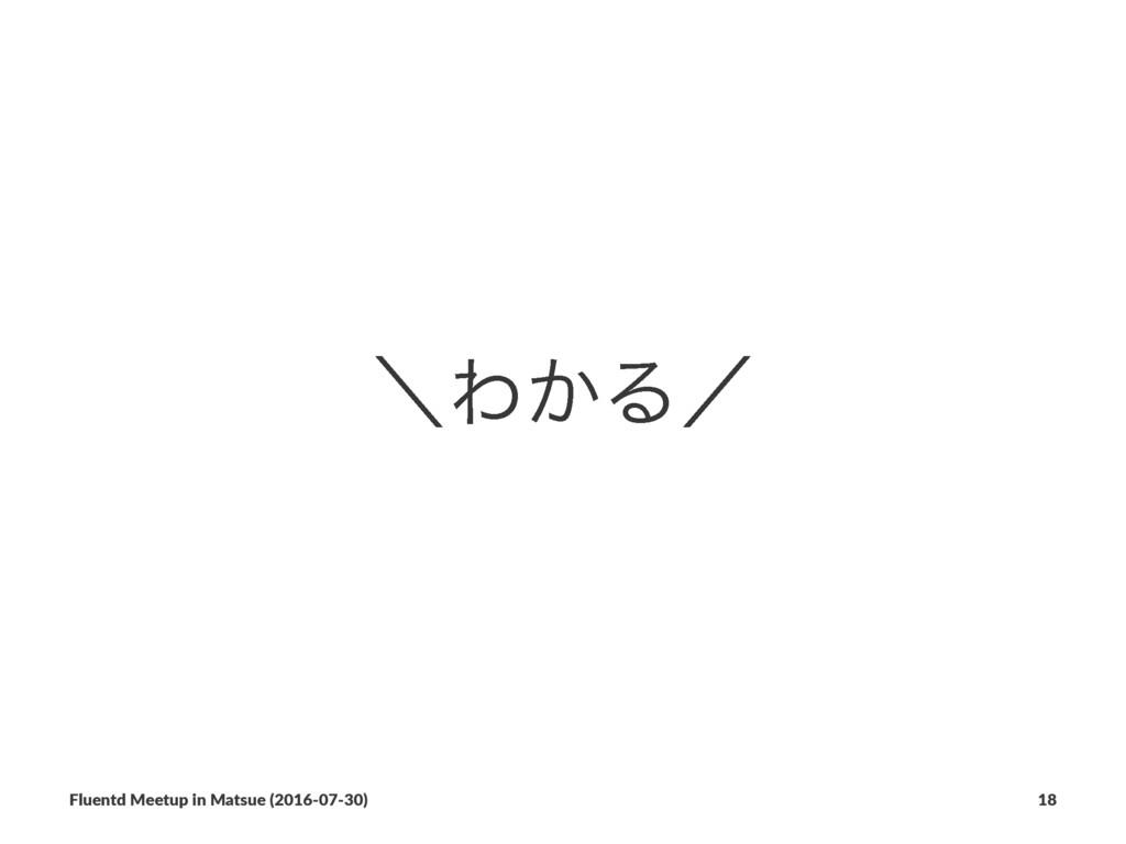 ʘΘ͔Δʗ Fluentd Meetup in Matsue (2016-07-30) 18