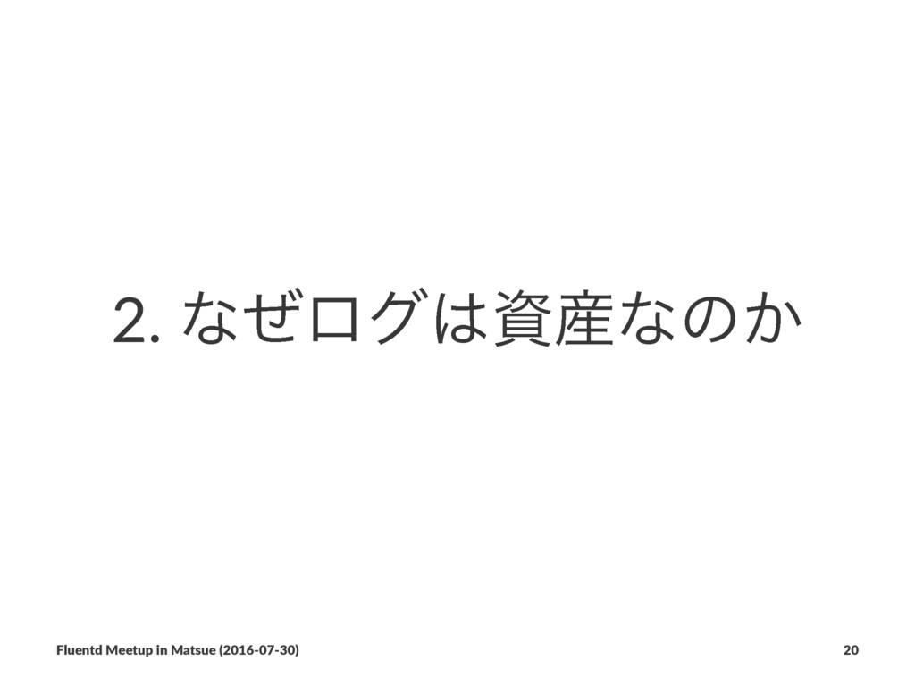 2. ͳͥϩάͳͷ͔ Fluentd Meetup in Matsue (2016-07...