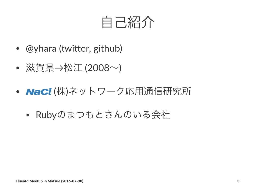 ࣗݾհ • @yhara (twi,er, github) • լݝ→দߐ (2008ʙ)...