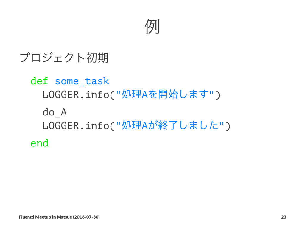 "ྫ ϓϩδΣΫτॳظ def some_task LOGGER.info(""ॲཧAΛ։͠·͢..."