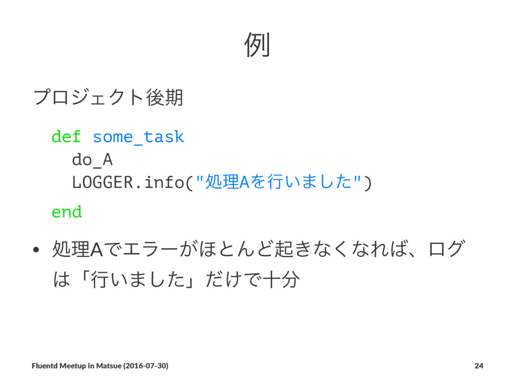 "ྫ ϓϩδΣΫτޙظ def some_task do_A LOGGER.info(""ॲཧAΛ..."