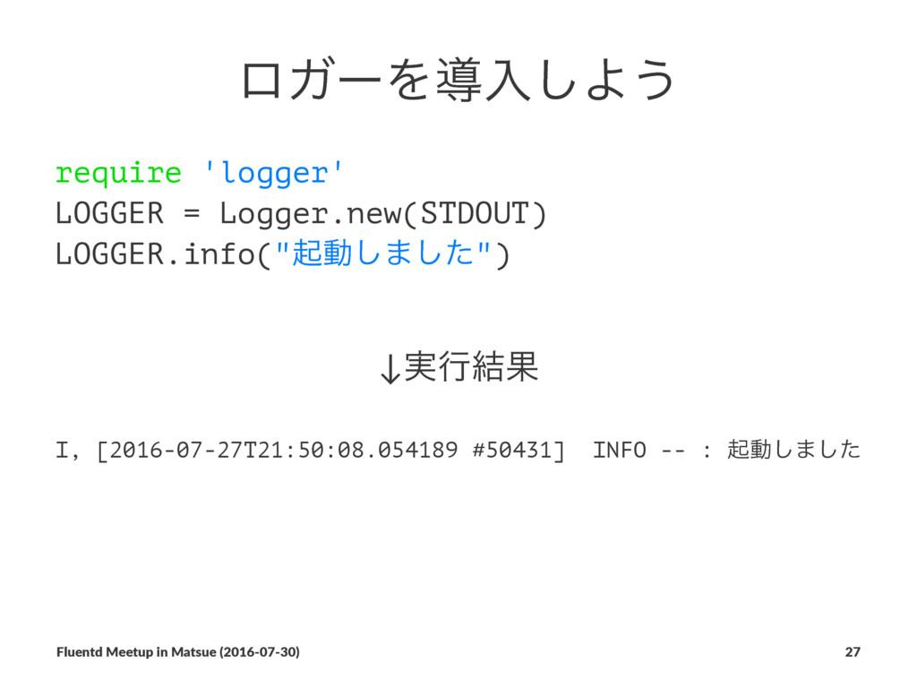 ϩΨʔΛಋೖ͠Α͏ require 'logger' LOGGER = Logger.new(...