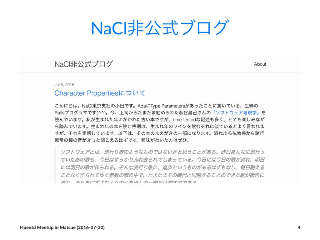 NaClඇެࣜϒϩά Fluentd Meetup in Matsue (2016-07-30...