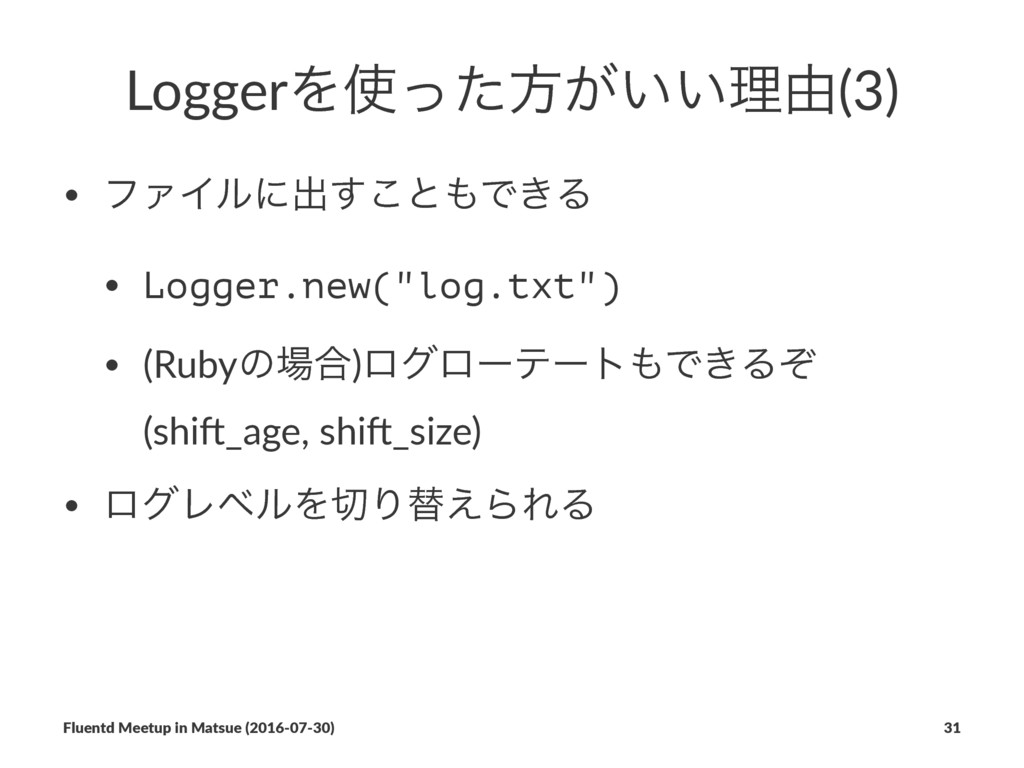 LoggerΛͬͨํ͕͍͍ཧ༝(3) • ϑΝΠϧʹग़͢͜ͱͰ͖Δ • Logger.ne...