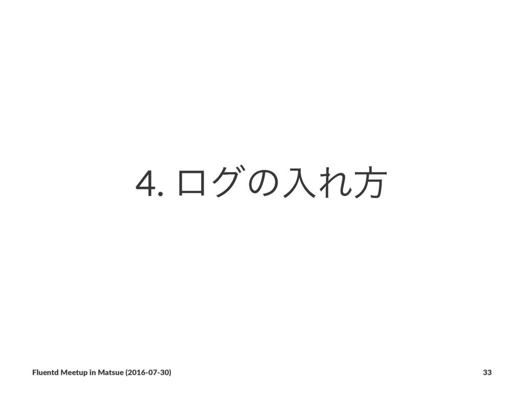 4. ϩάͷೖΕํ Fluentd Meetup in Matsue (2016-07-30)...