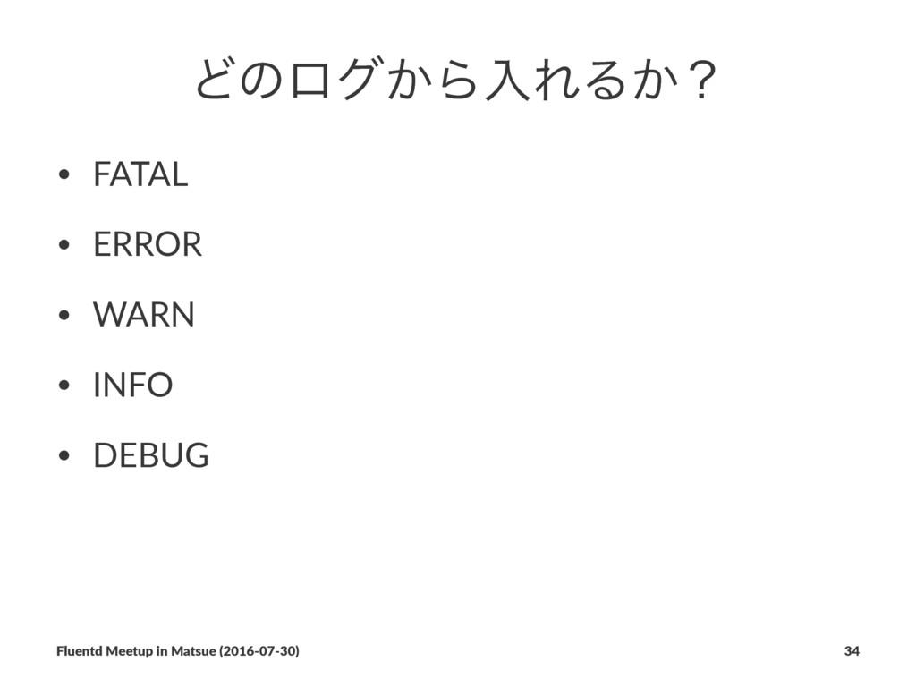 Ͳͷϩά͔ΒೖΕΔ͔ʁ • FATAL • ERROR • WARN • INFO • DEB...