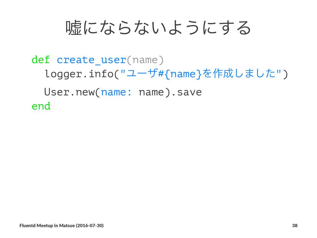 "ӕʹͳΒͳ͍Α͏ʹ͢Δ def create_user(name) logger.info(""..."