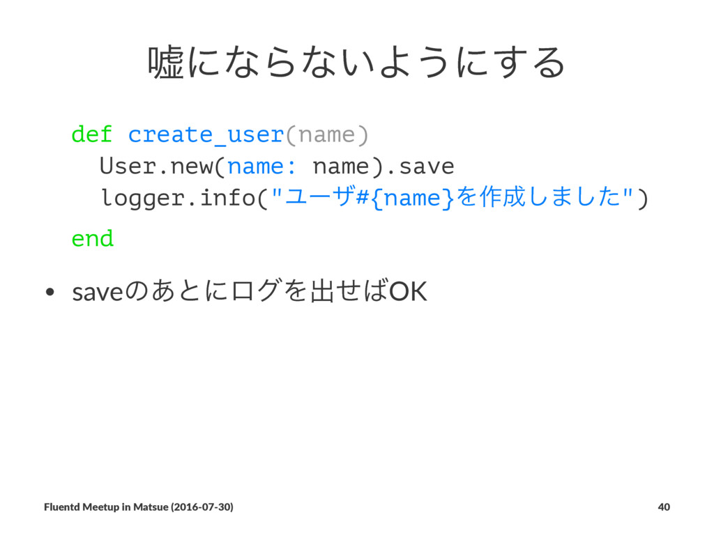 ӕʹͳΒͳ͍Α͏ʹ͢Δ def create_user(name) User.new(name...