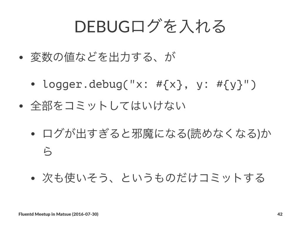 """DEBUGϩάΛೖΕΔ • มͷͳͲΛग़ྗ͢Δɺ͕ • logger.debug(""""x: ..."""