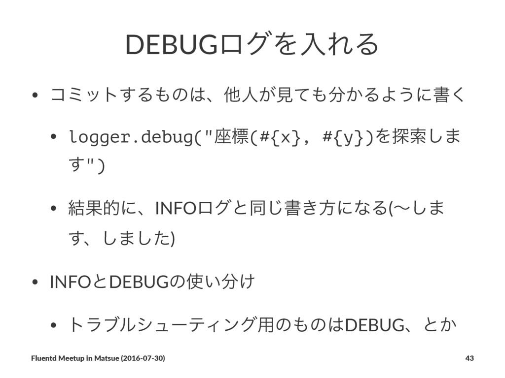 DEBUGϩάΛೖΕΔ • ίϛοτ͢Δͷɺଞਓ͕ݟ͔ͯΔΑ͏ʹॻ͘ • logger...