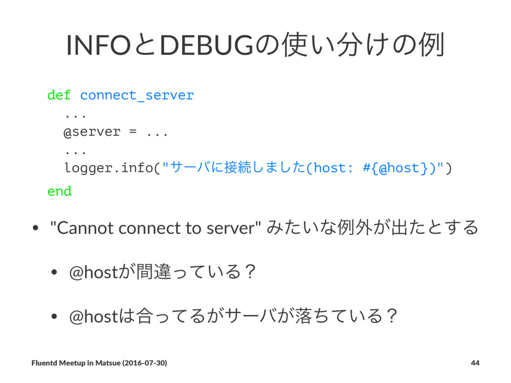 INFOͱDEBUGͷ͍͚ͷྫ def connect_server ... @serve...