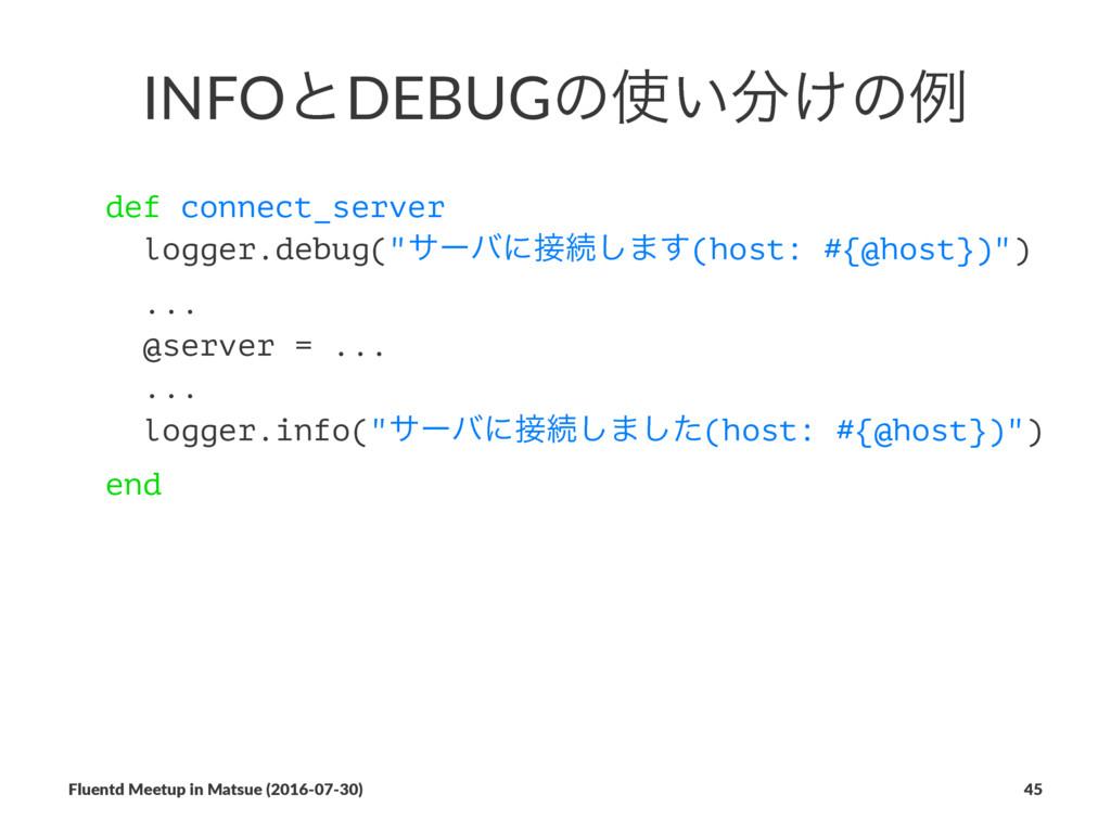 INFOͱDEBUGͷ͍͚ͷྫ def connect_server logger.deb...