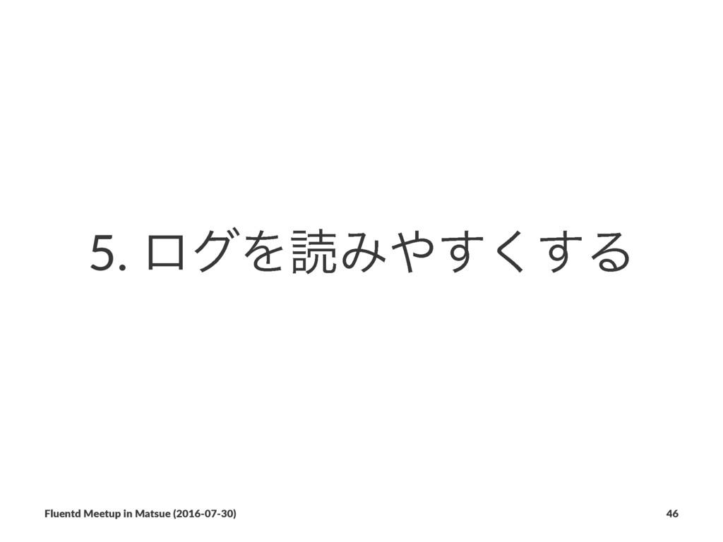 5. ϩάΛಡΈ͘͢͢Δ Fluentd Meetup in Matsue (2016-07...