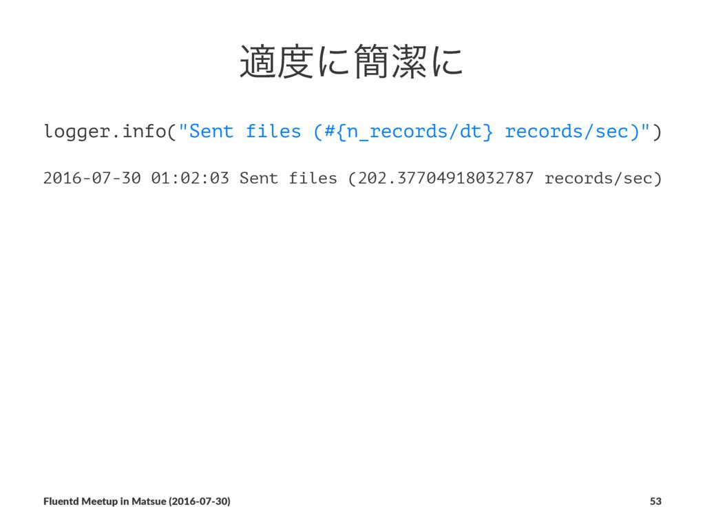 "దʹ؆ܿʹ logger.info(""Sent files (#{n_records/dt}..."