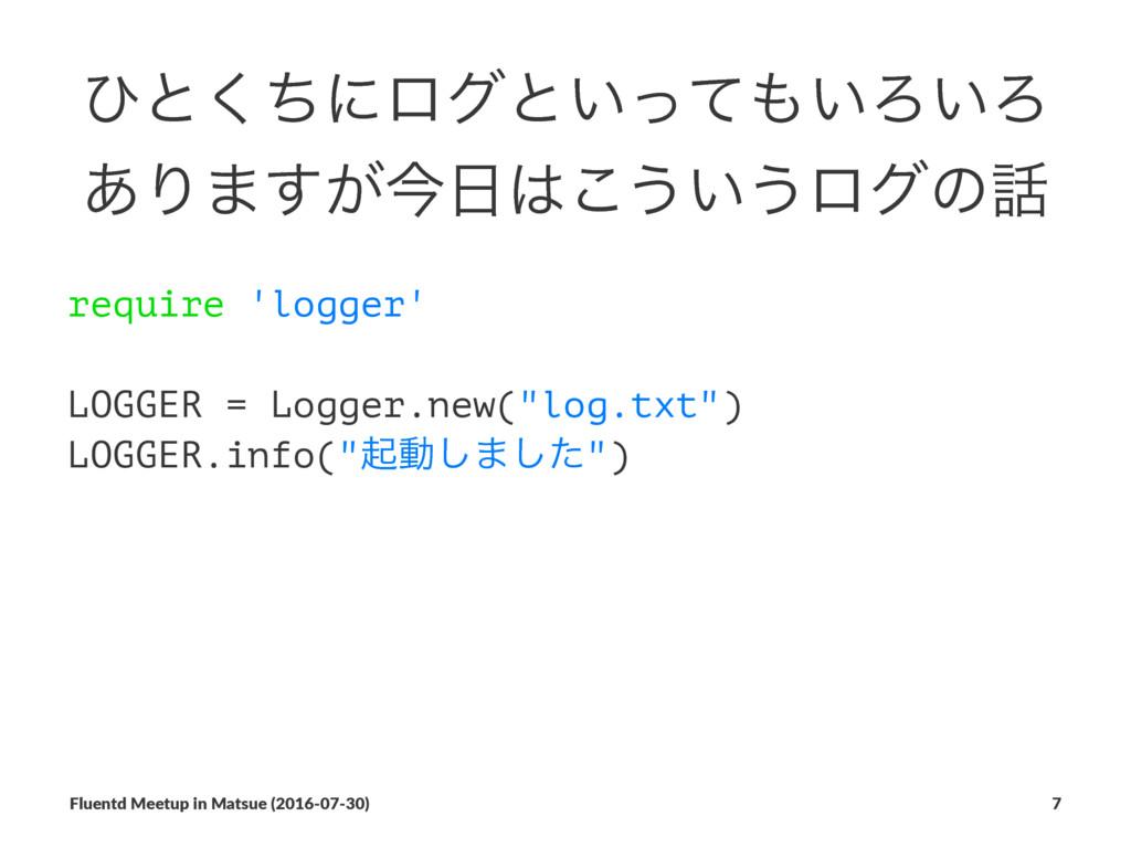 ͻͱͪ͘ʹϩάͱ͍͍ͬͯΖ͍Ζ ͋Γ·͕͢ࠓ͜͏͍͏ϩάͷ require 'logg...