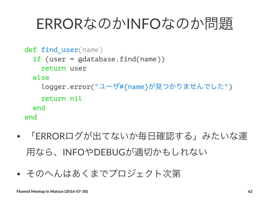 ERRORͳͷ͔INFOͳͷ͔ def find_user(name) if (user ...