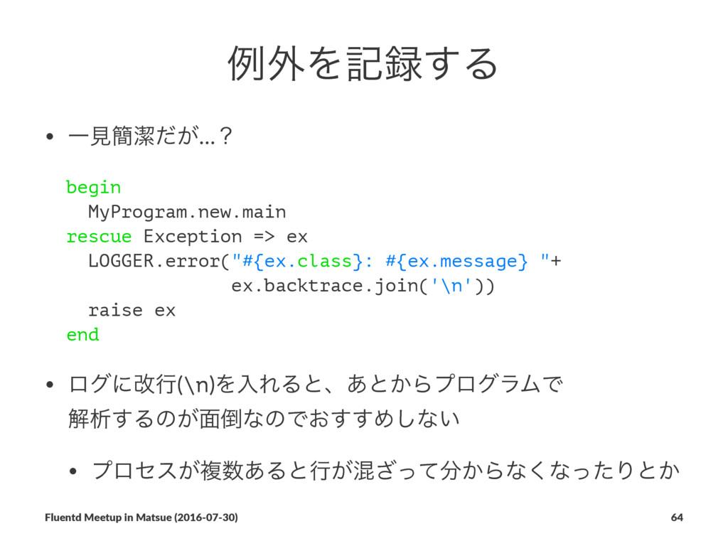ྫ֎Λه͢Δ • Ұݟ؆͕ܿͩ…ʁ begin MyProgram.new.main res...
