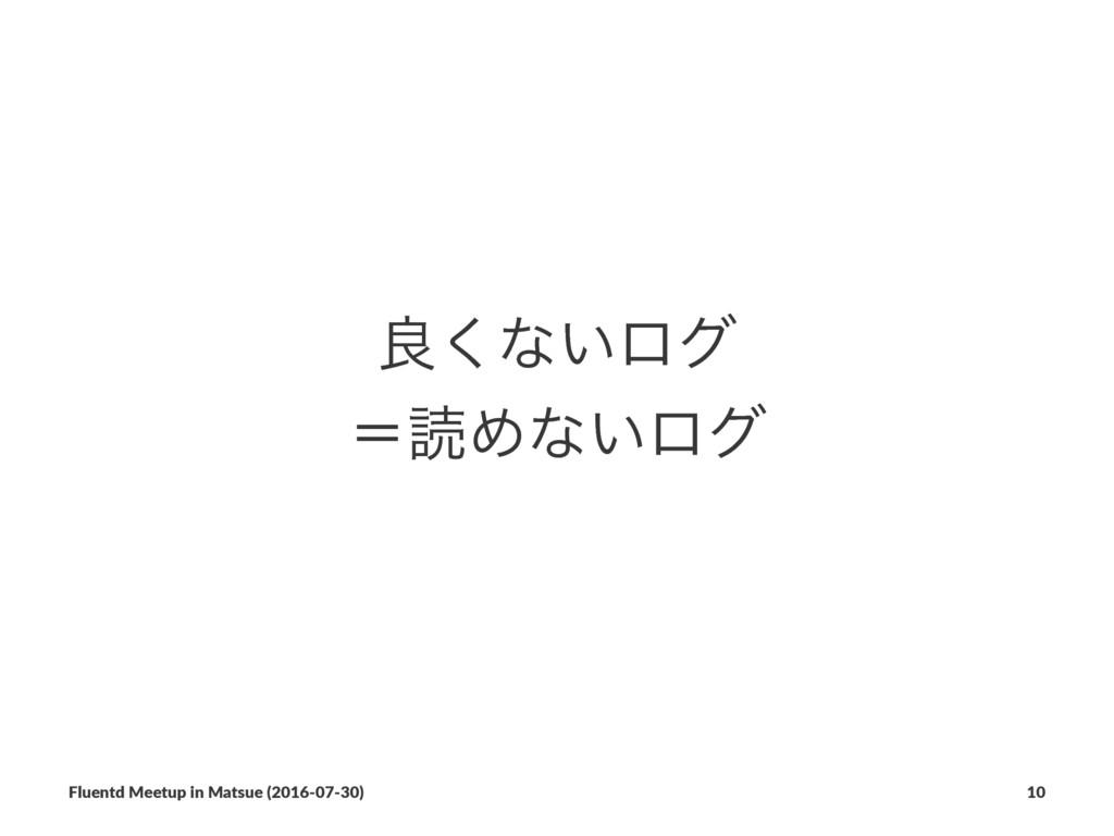 ྑ͘ͳ͍ϩά ʹಡΊͳ͍ϩά Fluentd Meetup in Matsue (2016-0...