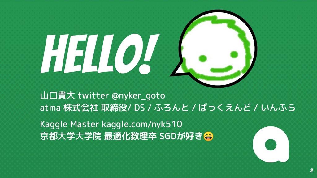 Hello! 山口貴大 twitter @nyker_goto atma 株式会社 取締役/ ...