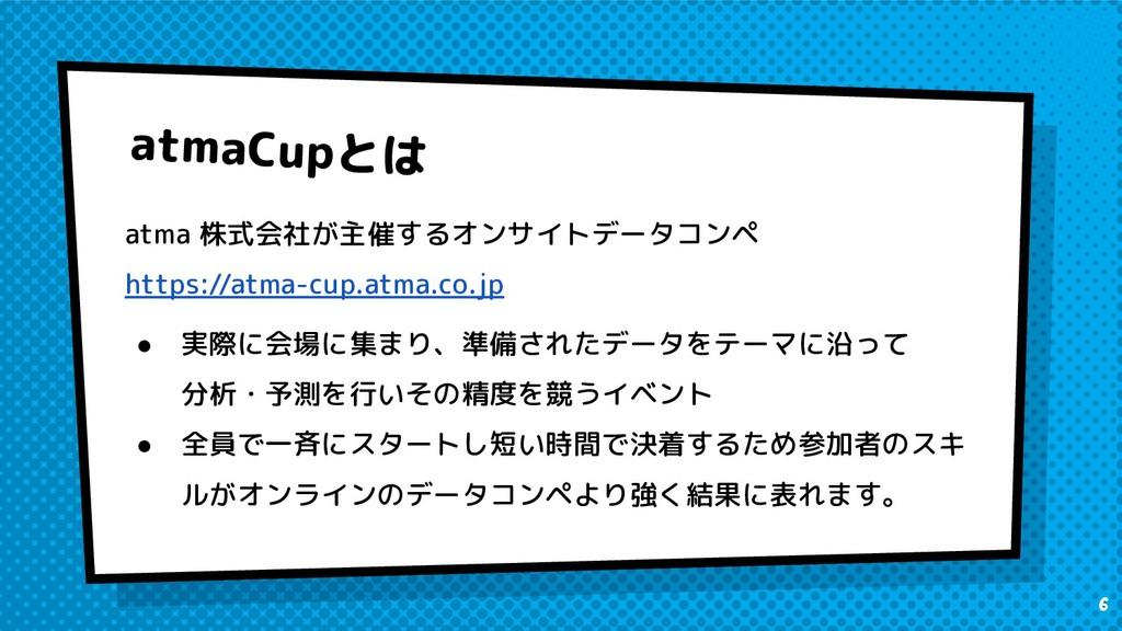 atmaCupとは atma 株式会社が主催するオンサイトデータコンペ https://atm...