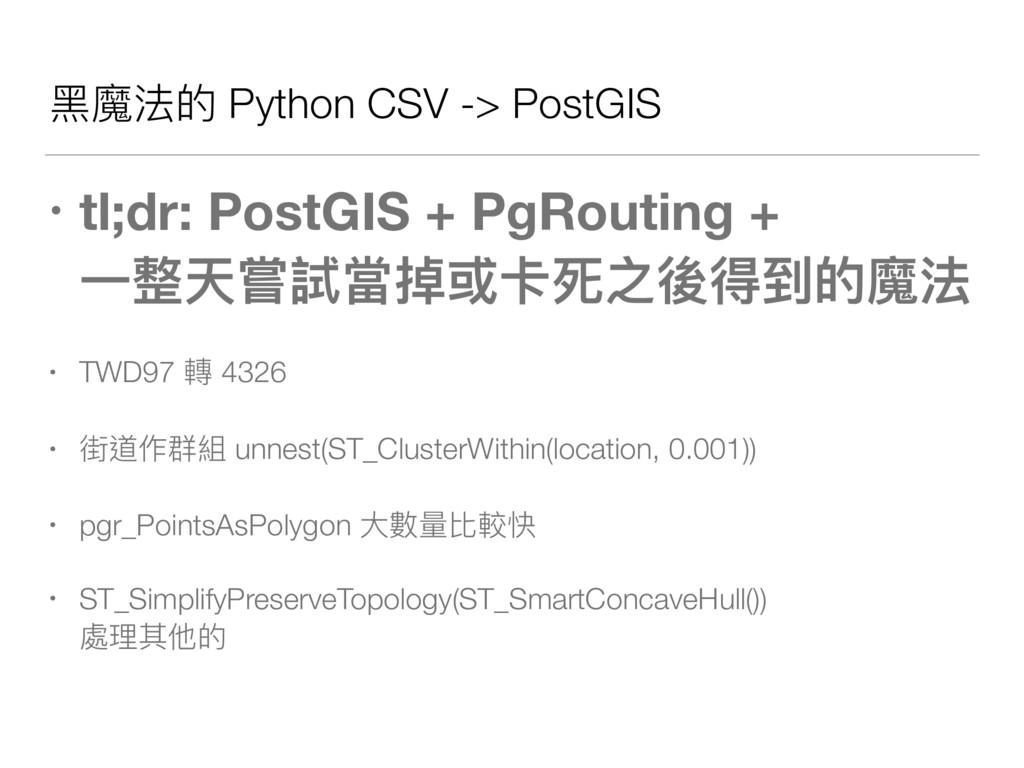 ⿊黑魔法的 Python CSV -> PostGIS • tl;dr: PostGIS + ...