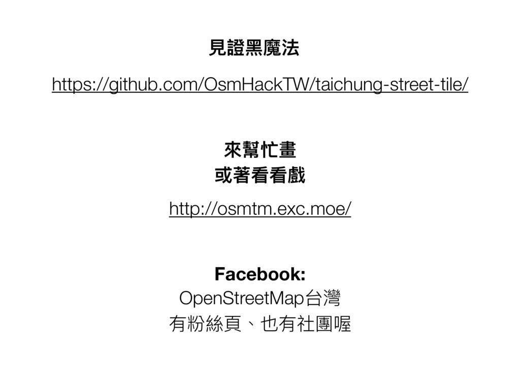 http://osmtm.exc.moe/ Facebook: OpenStreetMap台灣...
