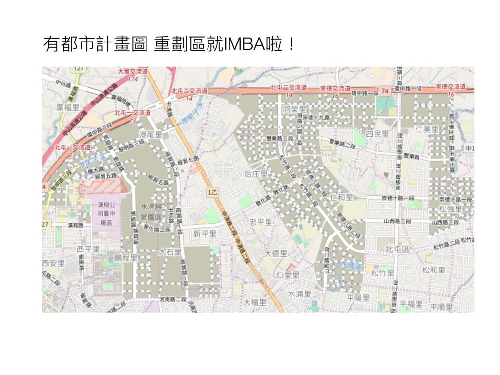 有都市計畫圖 重劃區就IMBA啦!