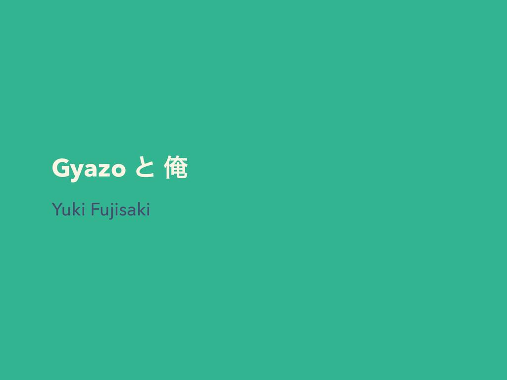 Gyazo ͱ Զ Yuki Fujisaki