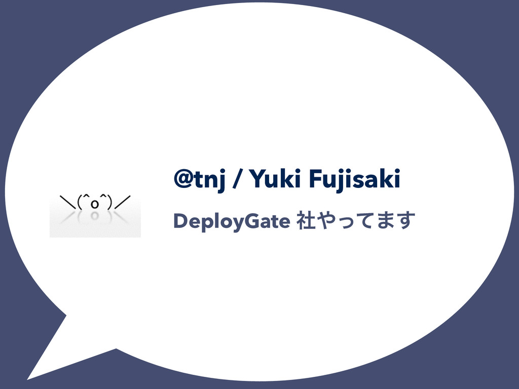 @tnj / Yuki Fujisaki DeployGate ࣾͬͯ·͢