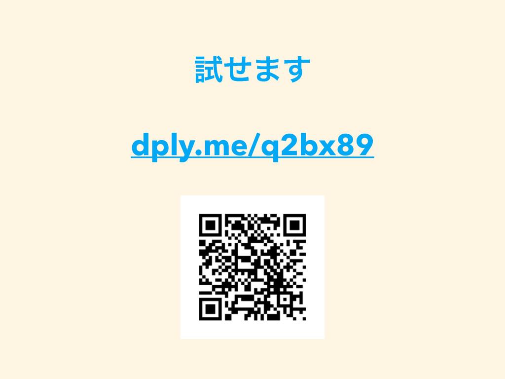 ࢼͤ·͢ dply.me/q2bx89