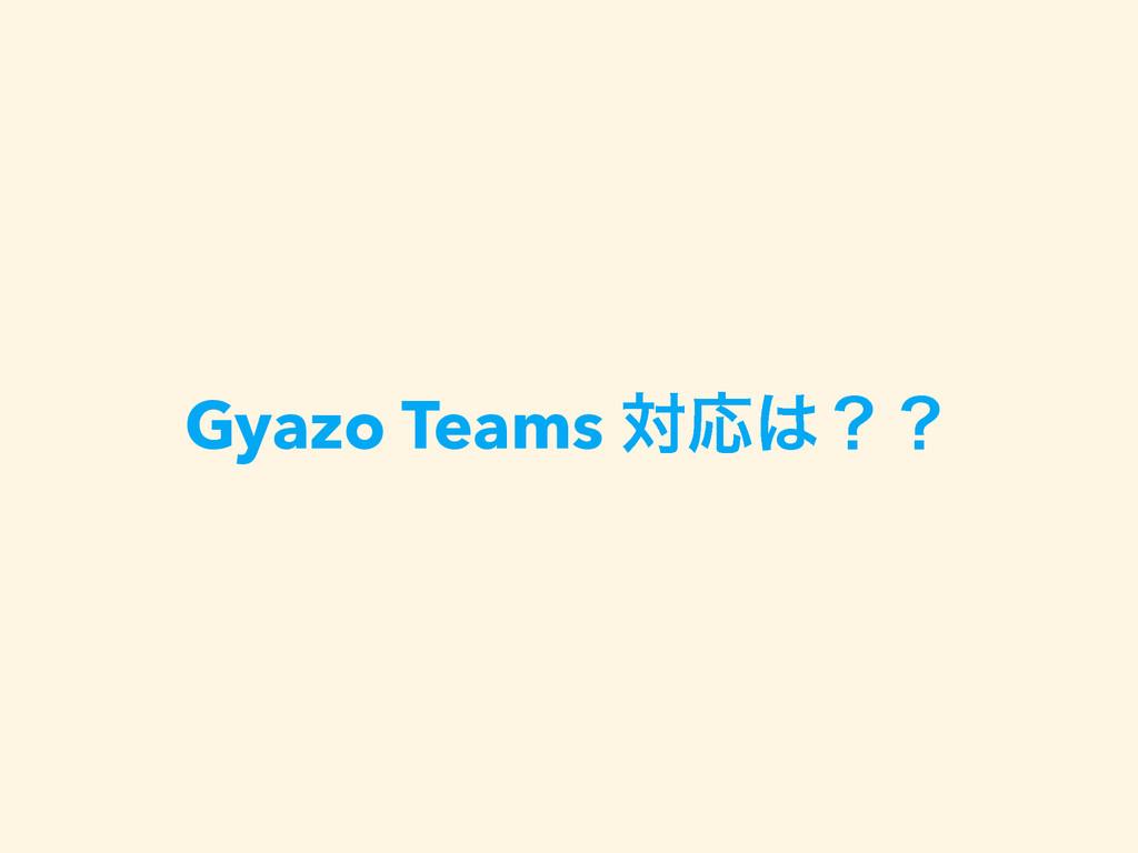 Gyazo Teams ରԠʁʁ