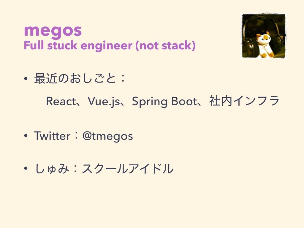 megos Full stuck engineer (not stack) • ࠷ۙͷ͓͠͝ͱ...
