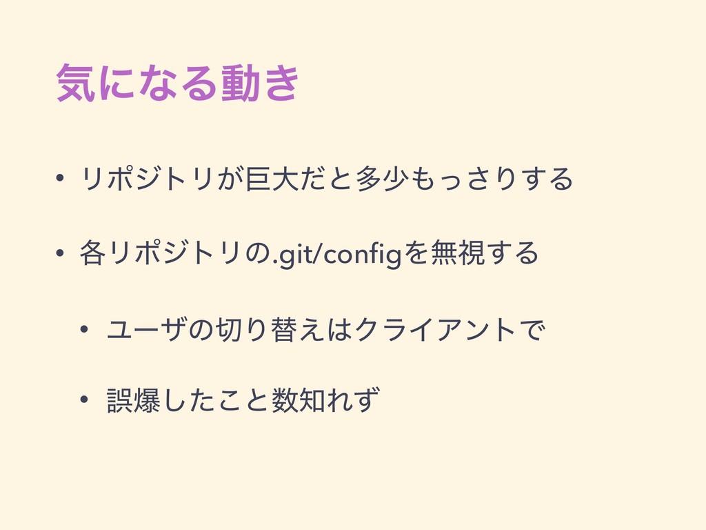 ؾʹͳΔಈ͖ • ϦϙδτϦ͕ڊେͩͱଟগͬ͞Γ͢Δ • ֤ϦϙδτϦͷ.git/config...