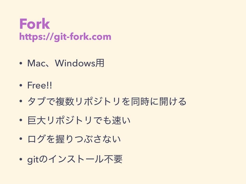 Fork https://git-fork.com • MacɺWindows༻ • Free...
