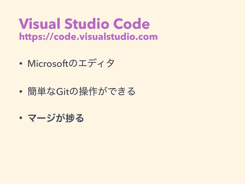 Visual Studio Code https://code.visualstudio.co...