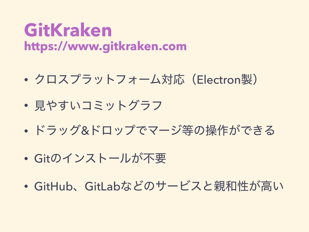 GitKraken https://www.gitkraken.com • ΫϩεϓϥοτϑΥ...