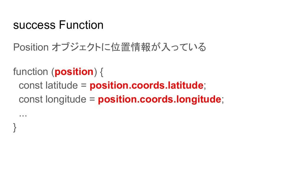 success Function Position オブジェクトに位置情報が入っている fun...