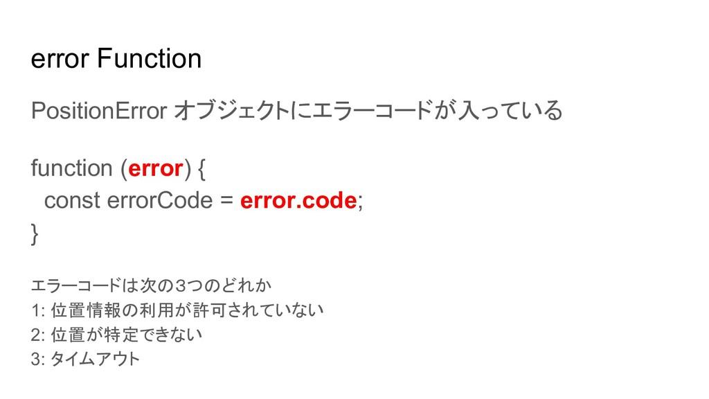 error Function PositionError オブジェクトにエラーコードが入ってい...
