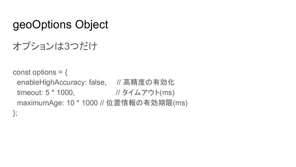 geoOptions Object オプションは3つだけ const options = { ...