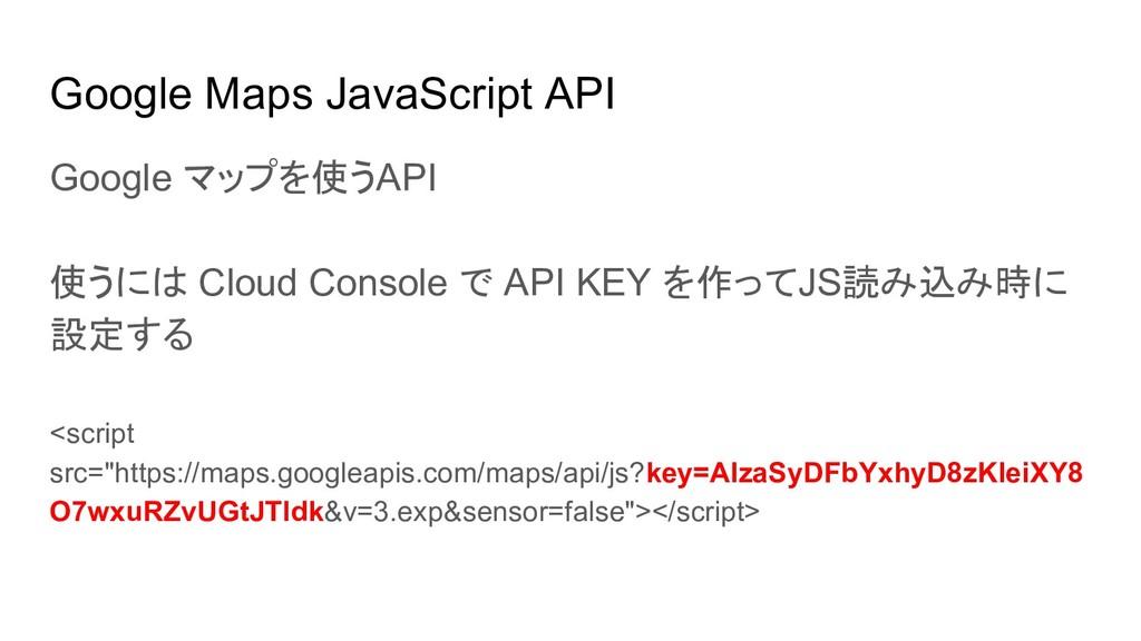 Google Maps JavaScript API Google マップを使うAPI 使うに...
