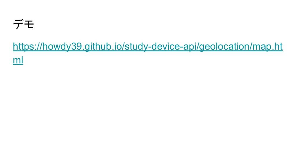 デモ https://howdy39.github.io/study-device-api/g...