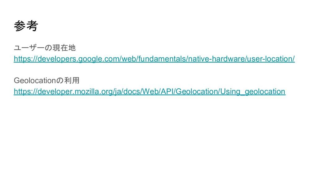 参考 ユーザーの現在地 https://developers.google.com/web/f...