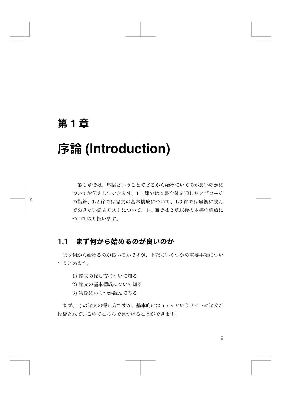 9 痥 1 畍 䎷锷 (Introduction) 睗 1 皹ךעյ䍇韢כַֹ׆כךל׆־㢼...