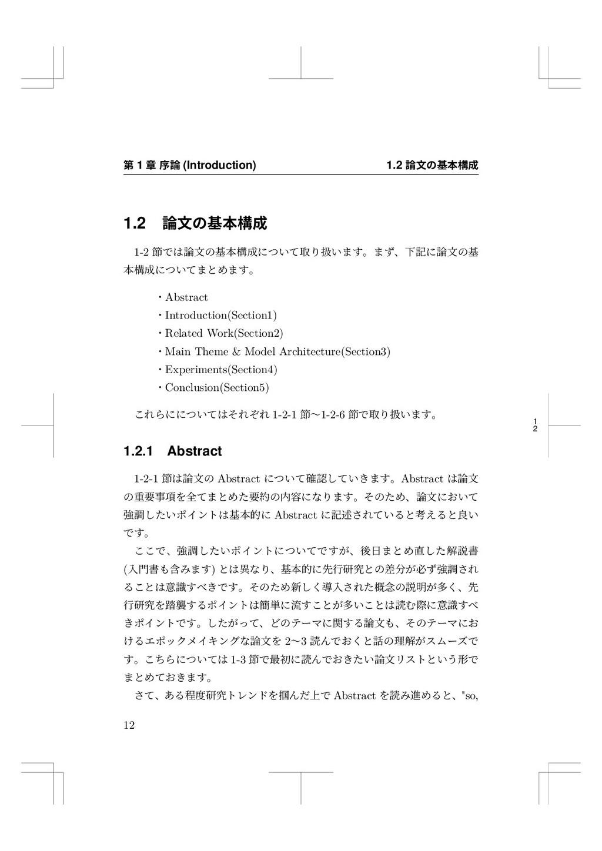 1 2 痥 1 畍 䎷锷 (Introduction) 1.2 锷俑ך㛇劤圓䧭 1.2 锷俑ך...