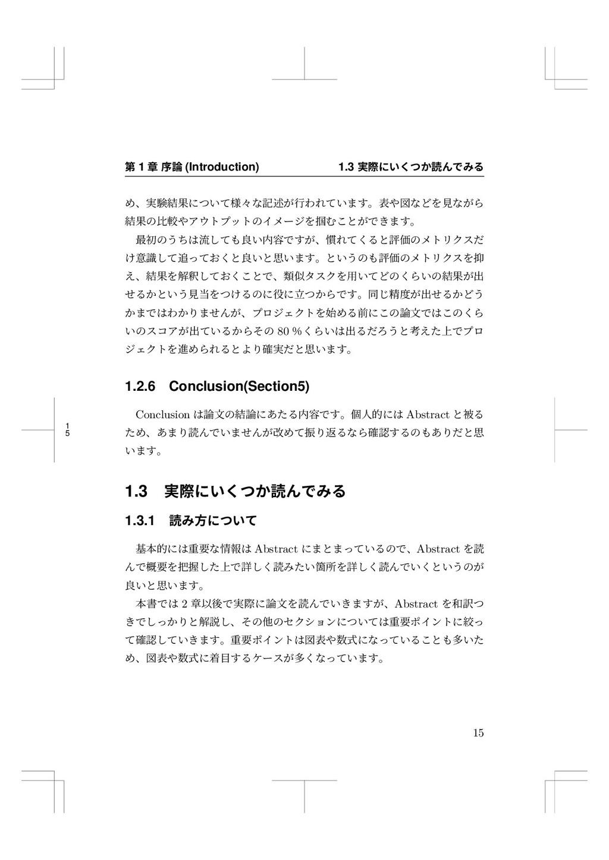 1 5 痥 1 畍 䎷锷 (Introduction) 1.3 㹋ꥷחְֻאַ铣ד ״յ...