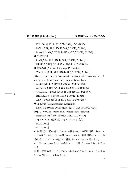 1 7 痥 1 畍 䎷锷 (Introduction) 1.3 㹋ꥷחְֻאַ铣ד ٬F...